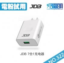 【电粉试用第322期】10个JDB 7in1充电器免费试用