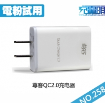 【电粉试用第258期】10个尊客闪充2号QC2.0充电器免费试用
