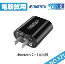【电粉试用第321期】10个choetech 7in1充电器免费试用