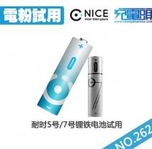 【电粉试用第262期】耐时5号/7号锂铁电池各5套免费试用