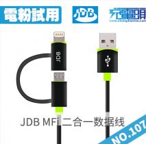 【电粉试用第107期】20条JDB MFi认证苹果安卓二合一数据线