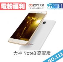 【电粉福利第111期】抽奖:1台大神Note3高配版 3GB大内存