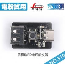 【电粉试用第310期】8个乐得瑞USB PD诱骗器免费试用