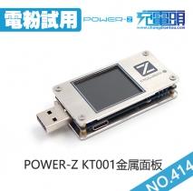 【电粉试用第414期】10套 Power-Z KT001金属面板免费试用