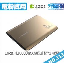 【电粉试用第113期】5台Loca川20000mAh超薄移动电源+皮质手包