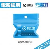 【电粉试用第392期】10套耐时蓝色锂铁电池免费试用