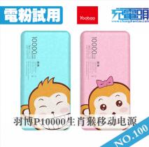【电粉试用第100期】5台羽博P10000猴子日历移动电源