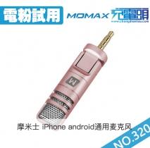 【电粉试用第320期】5台momax苹果安卓通用麦克风免费试用