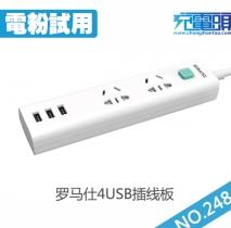 【电粉试用第248期】50个 罗马仕4USB插线板免费试用