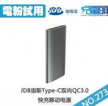 【电粉试用第273期】10个JDB宙斯Type-C双向QC3.0移动电源免费...