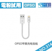 【电粉试用第314期】30条OPSO 15CM MFi数据线免费试用