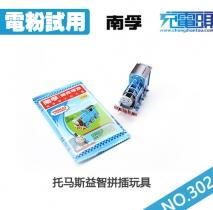 【电粉试用第302期】5个托马斯益智拼插玩具免费试用