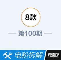 【电粉拆解第100期】8款数码产品免费拆解
