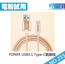 【电粉试用第255期】4条 FONER  USB3.1 Type-C数据线免费试用