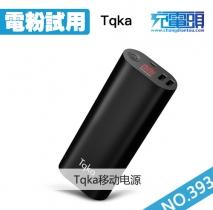 【电粉试用第393期】10台Tqka数显移动电源免费试用