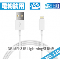 【电粉试用第110期】25条JDB MFi认证Lightning数据线