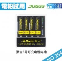 【电粉试用第254期】5套聚吉5号可充电锂电池免费试用