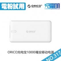 【电粉试用317期】10台10000mAh ORICO灵动系列移动电源免费试用